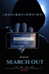 Search Out (2020)