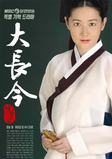 The Great Jang Geum (Jewel In The Palace)